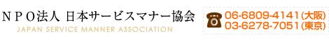 NPO法人 日本サービスマナー協会 カルチャー事業部