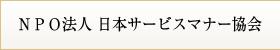 NPO法人 日本サービスマナー協会