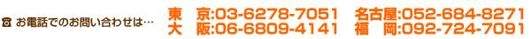 お電話でのお問い合わせは…大阪:06-6809-4141 東京:03-6278-7051