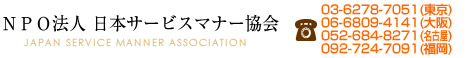 NPO法人 サービスマナー協会