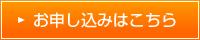 『コーチング』を知る コーチング入門セミナー @大阪のお申し込みこちら