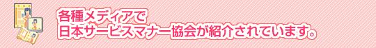 各種メディアで日本サービスマナー協会が紹介されています