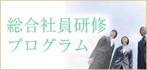 総合社員研修プログラム