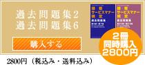 接客サービスマナー検定・過去問題集2・6