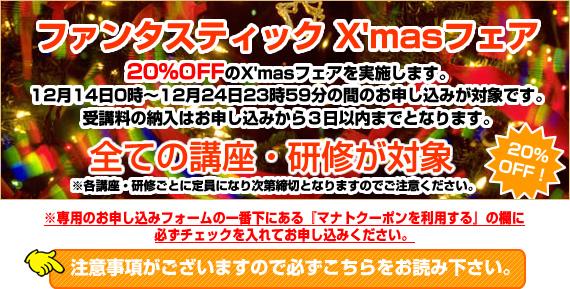 日本サービスマナー協会ファンタスティックXmasセール