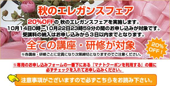 日本サービスマナー協会秋のエレガンスフェア