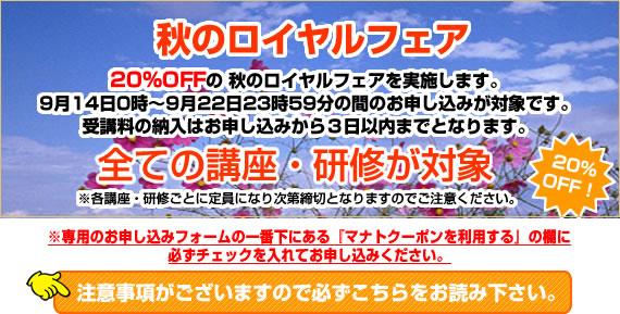 日本サービスマナー協会秋のロイヤルフェア