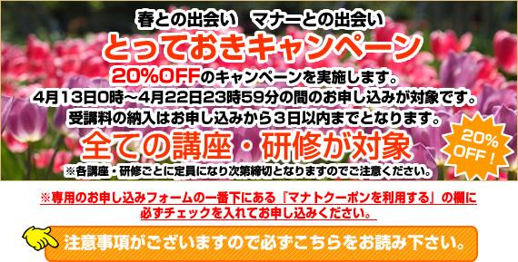 日本サービスマナー協会春との出会いマナーとの出会い・とっておきキャンペーン