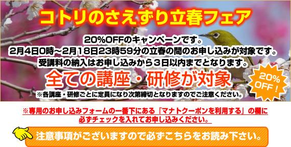 日本サービスマナー協会コトリのさえずり立春フェア