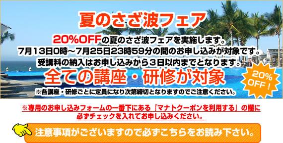 日本サービスマナー協会夏のさざ波フェア