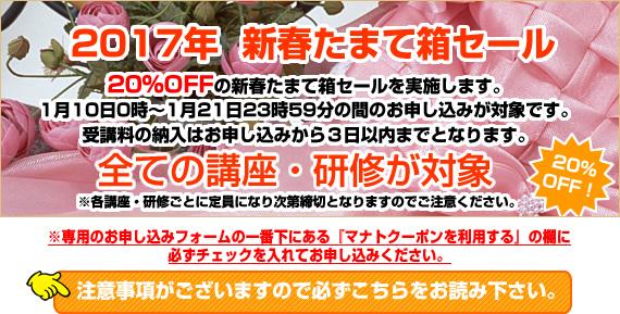 日本サービスマナー協会新春たまて箱セール