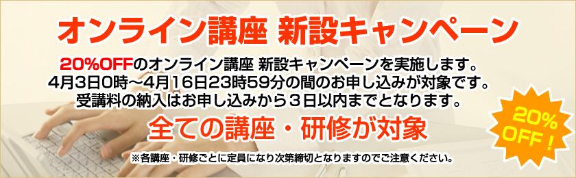 日本サービスマナー協会5月の新緑こもれびフェア