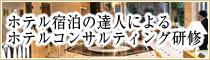 ホテル宿泊の達人によるホテルコンサルティング研修