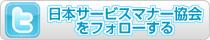 日本サービスマナー協会をフォローする