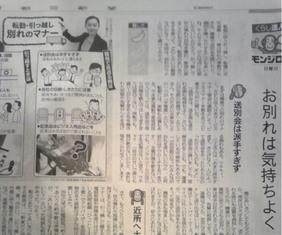asahinewspaper20100220.jpg