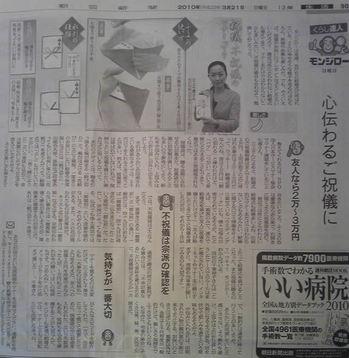 asahinewspaper20100321.jpg