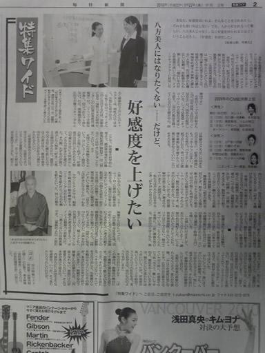 http://www.japan-service.org/news/mainichinews20100127.jpg
