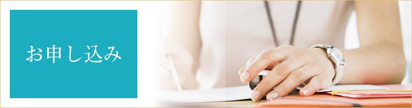 ビジネス向け社員研修関連セミナーのお申し込み