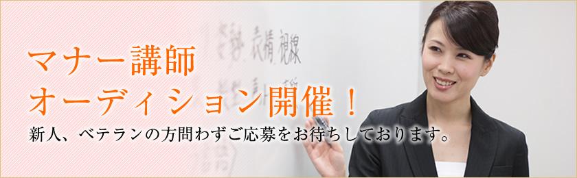 マナー講師オーディション開催!