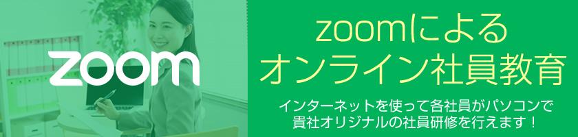 zoomでオンライン社員研修