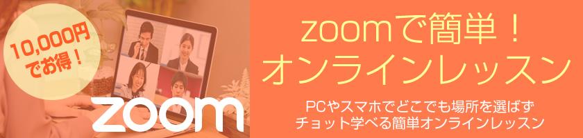 zoomで簡単!オンラインレッスン