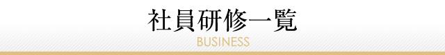 ビジネス向け社員研修関連