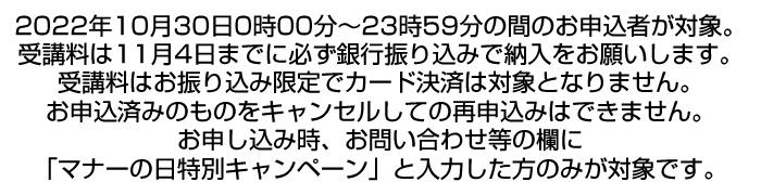 日本サービスマナー協会マナーの日特別キャンペーン