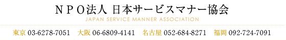 NPO法人日本サービスマナー協会