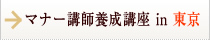 マナー講師養成講座in東京