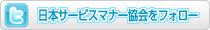 Twitter日本サービスマナー協会をフォロー