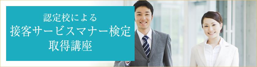接客サービスマナー検定取得講座のお申し込み